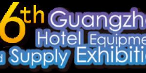 廣州酒店用品展覽會